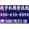 杭州跑步机上门拆装服务,跑步机移机搬运,跑步机维修